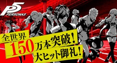 Worldwide Shipments for Persona 5 Top 1.5 Million Units