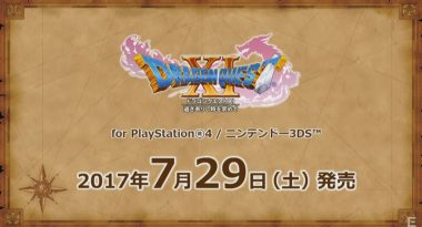 Dragon Quest XI Launches for PS4, 3DS on July 29