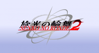 Senko No Ronde 2 Announced, Launching Worldwide Summer 2017 for PC, PS4