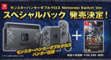Monster Hunter XX Switch Version Japanese Release Date, Debut Trailer, Hardware Bundle Revealed