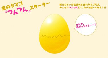 Compile Heart's Latest Teaser Lets You Harass an Egg
