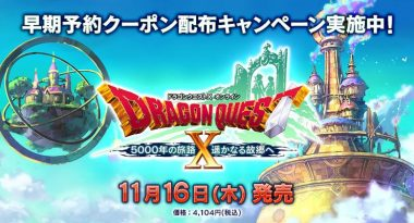 Fourth Expansion Announced for Dragon Quest X