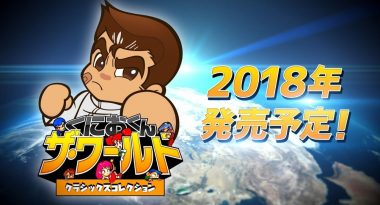 Kunio-kun: The World Classics Collection Announced for PC, PS4, Xbox One, and Switch