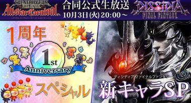 New Dissidia Final Fantasy Arcade Character Reveal Set for October 3