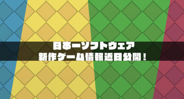 Nippon Ichi Software Launches Colorful Teaser for a New Game