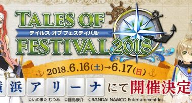 Tales of Festival 2018 Scheduled for June 16 to 17, 2018