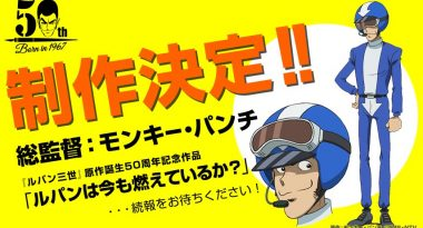 Lupin the Third Celebrates 50th Anniversary With a Commemorative Anime Special