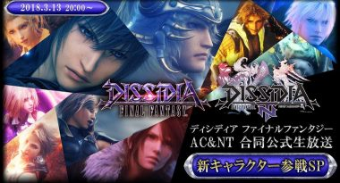 New Male Character Announcement for Dissidia Final Fantasy NT Coming March 13