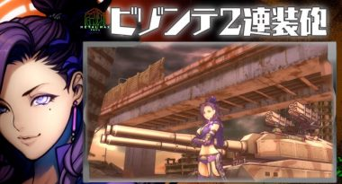 Third Official Trailer for Metal Max Xeno