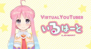 """Compile Heart Launches New Virtual YouTuber """"Ileheart"""""""