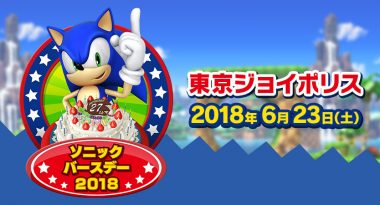 Sonic the Hedgehog Birthday Japan Event Set for June 23