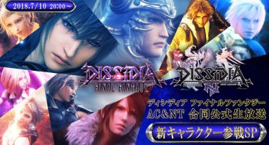 New Female Character Reveal for Dissidia Final Fantasy NT Planned on July 12