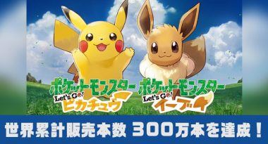 Pokemon Let's Go! Pikachu and Eevee Sell Over 3 Million Copies in First Week