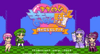 Susume!! Mamotte Knight: Hime no Totsugeki SerenadeAnnounced for Switch