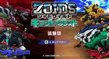 New Demo Gameplay for Zoids Wild: King of Blast