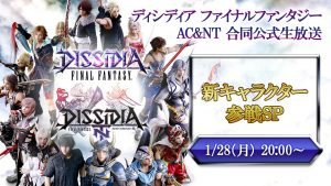 New Male DLC Character Reveal for Dissidia Final Fantasy NT Coming on January 28