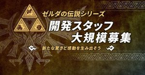 Monolith Soft Hiring New Staff for Work on The Legend of Zelda Series
