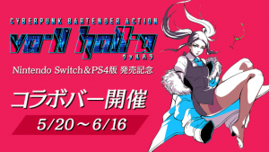 Akihabara Bars Celebrate Console Ports for VA-11 HALL-A With Special Drinks
