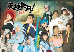 Tenchi Muyo! is Getting a Live Theater Version