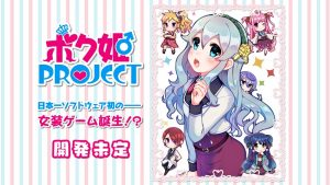 "Nippon Ichi Software Announces Cross-Dressing Game ""Bokuhime Project"""