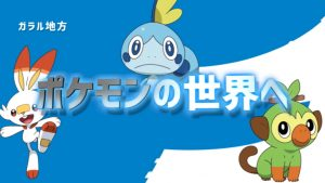 New Pokemon Anime to Feature Entire Pokemon World, Not Just Galar