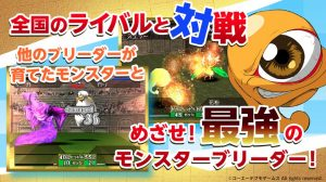 Monster Rancher 1 Port Japanese Launch Set for November 28 on Smartphones, December 19 on Switch