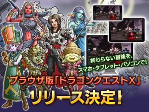 Dragon Quest X Gets a Web Browser Version in 2020