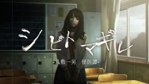 Teaser Trailer for Shibito Magire