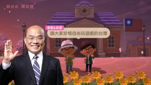 Taiwan Premier States Animal Crossing: New Horizons Will Not Be Banned