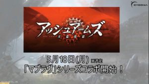 Muv-Luv Unlimited: The Day After Announced for Standalone Release, ASH Arms Collaboration