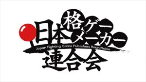 Japan Fighting Game Publishers Roundtable Premieres July 31