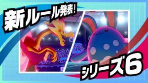 Pokemon Sword and Shield Series 6 Ranked Battles Ban Top 16 Most Used Pokemon