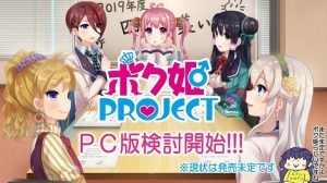 Nippon Ichi Software is Considering a PC Port for Cross-Dressing VN Bokuhime Project