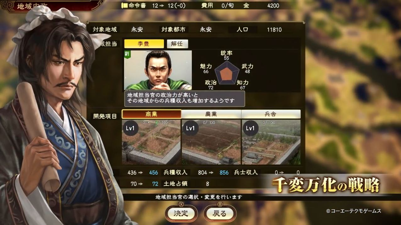 Romance of the Three Kingdoms XIV: Diplomacy and Strategy Expansion Pack