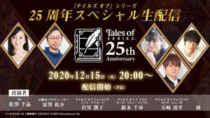 Tales of Series 25th Anniversary Livestream Set for December 15