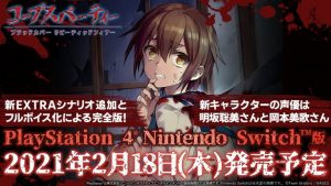 Corpse Party Blood Covered: Repeated Fear Heads to PS4 and Switch in Japan, February 18