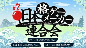 Japan Fighting Game Publisher Roundtable #2 Livestream Premieres February 20