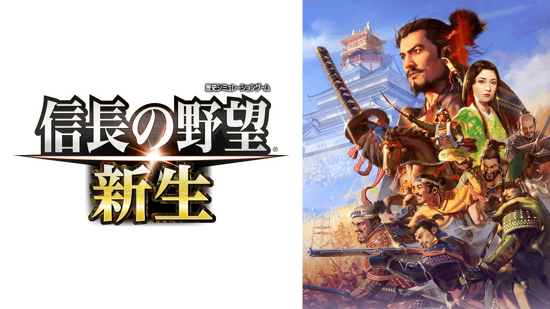 Nobunaga's Ambition: Shinsei Announced