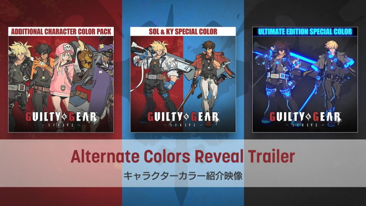 Guilty Gear -Strive- Ultimate Edition colors