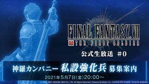 Final Fantasy VII: The First Soldier Official Livestream #0 Set for May 7