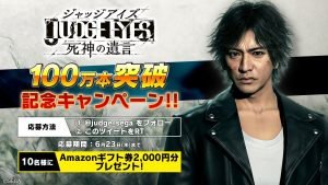 Judgment Worldwide Shipments and Digital Sales Top One Million Copies