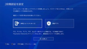 """PlayStation Japan Encourage Two-Step Verification After """"Many Inquiries"""" Over Hijacked Accounts"""