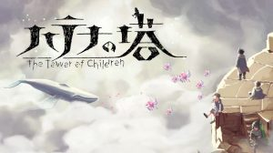 Hatena no Tou: The Tower of Children Announced