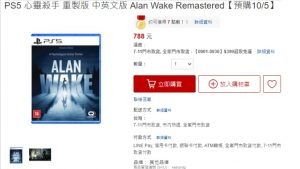 Alan Wake Remastered Listed on Taiwanese Store for PS4, PS5, and Xbox Series X; May Launch October 5