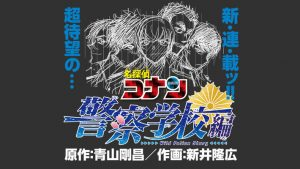 Detective Conan Manga Gets a New Police Academy Spinoff