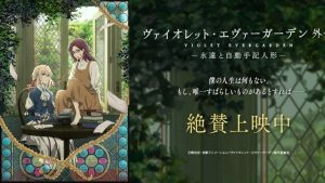 Kyoto Animation's Violet Evergarden Film Extends its Japanese Theatrical Run Due to High Demand