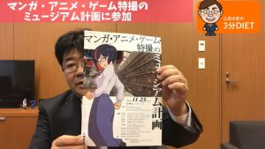 Yamada Taro, More Japanese Politicians Propose Manga and Art Preservation Bill