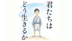 Studio Ghibli Continues Work on How Do You Live? and Goro Miyazaki Film Despite Coronavirus