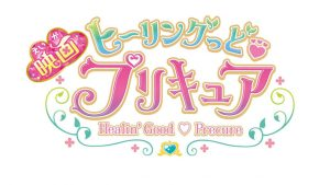 New Pretty Cure Film Healin' Good Precure Announced, Premieres 2021