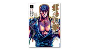 Viz Media Announce New English The Fist of the North Star Manga, Launches Summer 2021